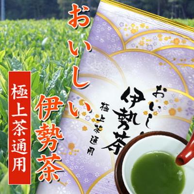 【極上】おいしい伊勢茶極上茶通用 100g 三重県産かぶせ茶・深蒸し煎茶ブレンド 2021年産一番茶【ネコポスOK】