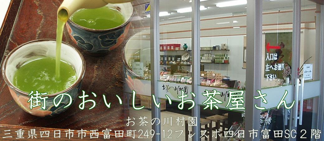 お茶の川村園は三重県四日市で静岡茶・知覧茶・南勢深蒸し茶を販売する老舗お茶屋です。