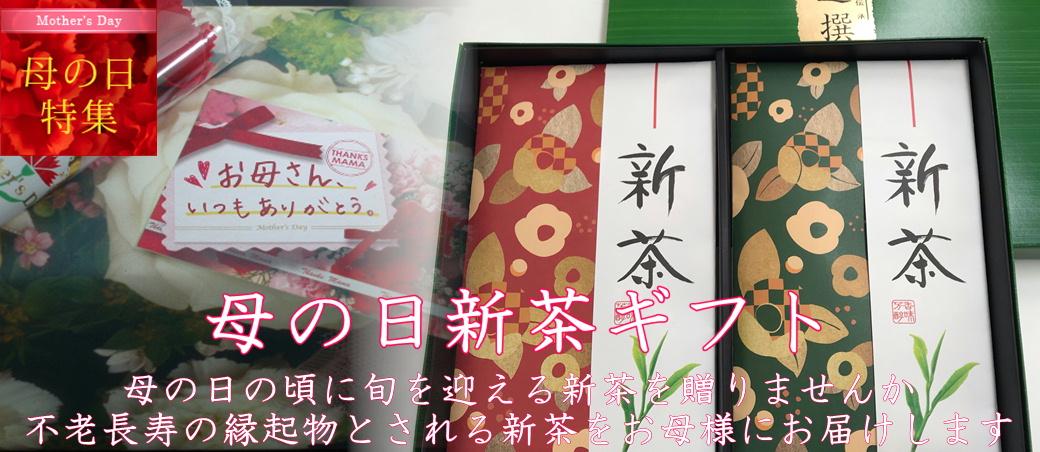 新茶は母の日好適品です。お茶の川村園のおいしい新茶を母の日ギフトとしてお届けいたします