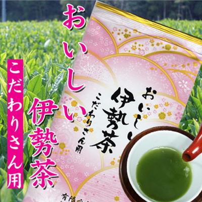「おいしい伊勢茶こだわりさん用」100g 三重県産深蒸し煎茶・かぶせ茶ブレンド 2021年産一番茶【ネコポスOK】