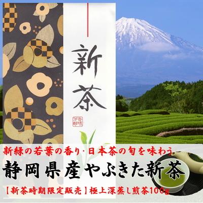 【2021年産新茶】静岡県産新茶やぶきた100g 極上深蒸し煎茶 【ネコポスOK】4/21入荷・発送開始