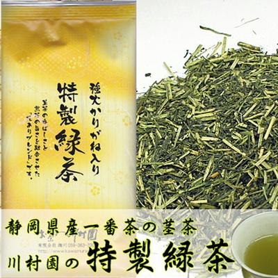 強火かりがね入り「特製緑茶」80g 静岡茶 深蒸し茎茶 2021年産一番茶(単品)【ネコポスOK】