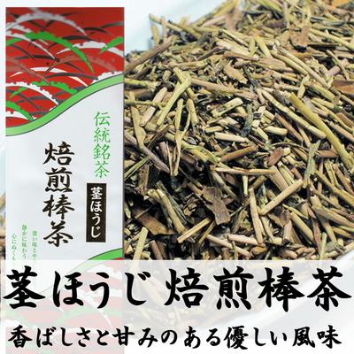 かりがねほうじ茶「焙煎棒茶」100g(単品)