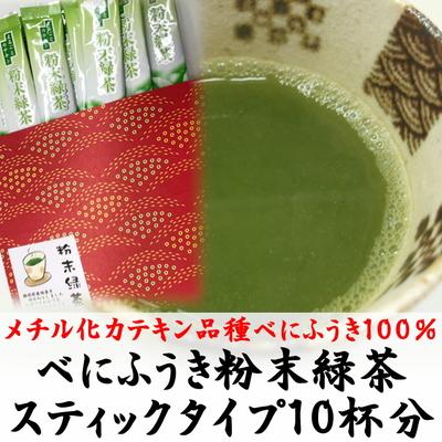 【ネコポスOK】お茶の川村園の「べにふうき粉末緑茶」スティックタイプ10杯分(0.5g×10)静岡県産べにふうき品種の緑茶100%(単品)