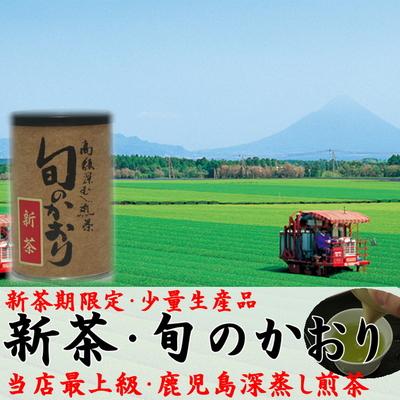 【新茶】「旬のかおり」100g 高級深蒸し煎茶 知覧茶 ゆたかみどり(お茶の川村園で販売する鹿児島茶の最上級品)2021年産一番茶