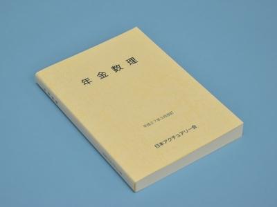 『年金数理 (平成27年3月改訂版)』