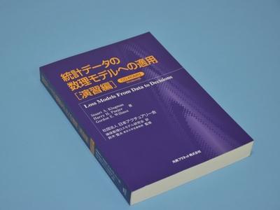 『統計データの数理モデルへの適用-演習編-』