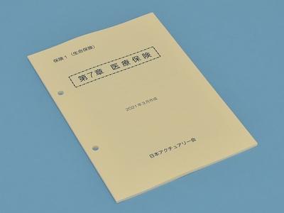 『保険1(生命保険)第7章<医療保険>(2021年3月改訂版)』