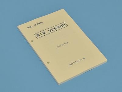 『保険2(生命保険)第1章<生命保険会計>(2021年3月改訂版)』