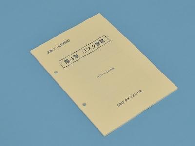 『保険2(生命保険)第4章<リスク管理>(2021年3月版)』