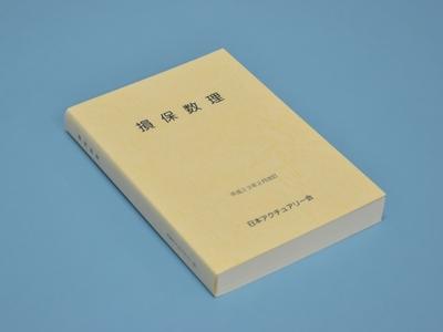 『損保数理 (平成23年2月改訂版)』