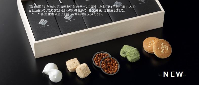 生産者の想いが詰まったさいたまの銘菓が誕生しました。