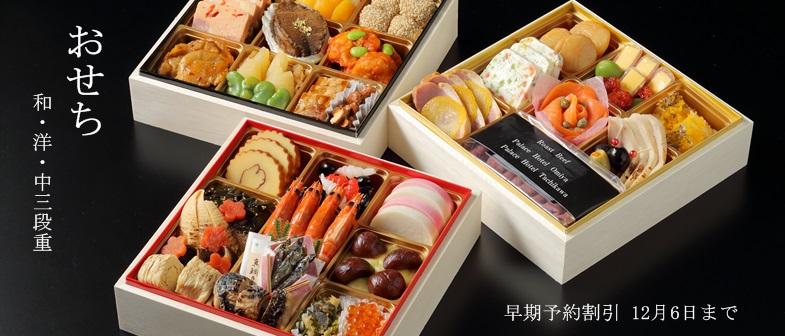 パレスホテル大宮のおせち料理。少しリッチなお正月をお過ごしください。