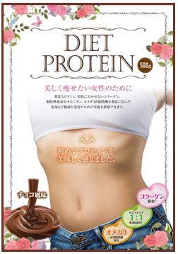 ダイエットプロテイン チョコ風味