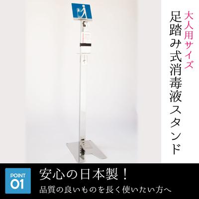 足踏み式消毒液スタンド【大人用サイズ】