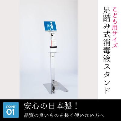 足踏み式消毒液スタンド【キッズ用サイズ】