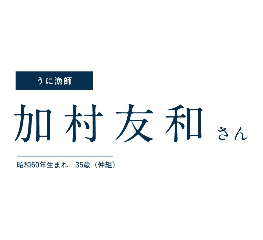 うに漁師 加村友和さん 平成1年生まれ 昭和60年生まれ 35歳(仲組)