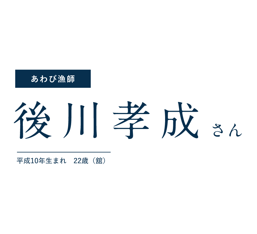 あわび漁師 後川孝成さん 平成10年生まれ 22歳(舘)