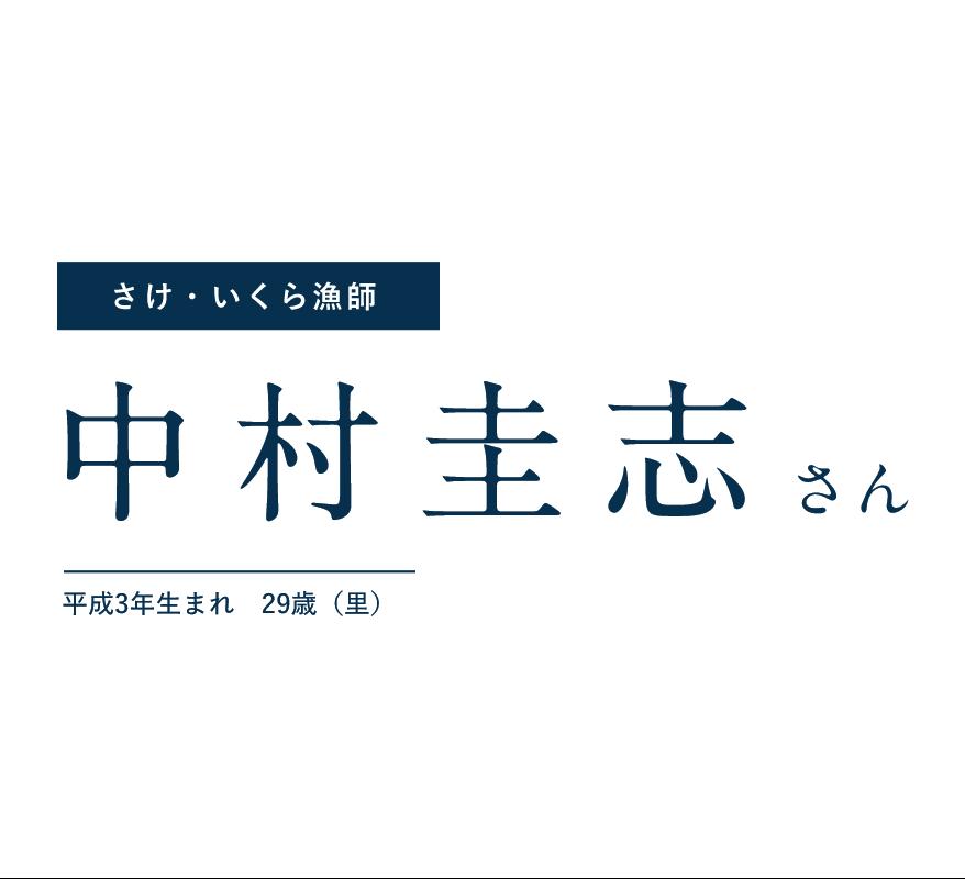 さけ・いくら漁師 中村圭志さん 平成3年生まれ 29歳(里)