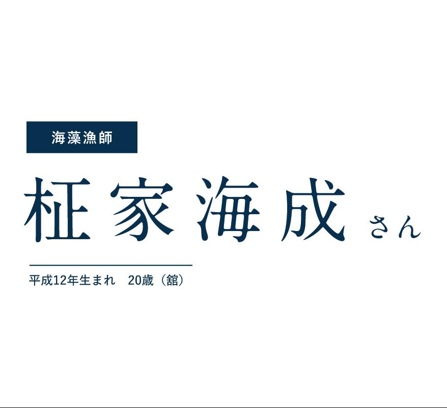 海藻漁師 柾家海成さん 平成12年生まれ 20歳(舘)