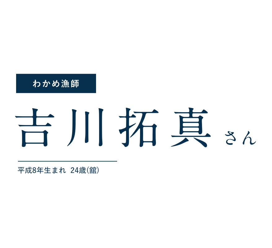 わかめ漁師 吉川拓真さん 平成8年生まれ24歳(重茂里)