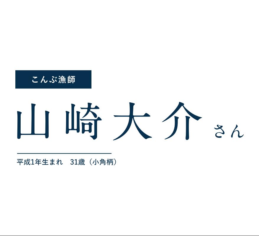 こんぶ漁師 山崎大介さん 平成1年生まれ 31歳(音部)