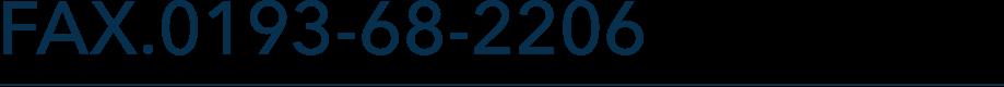 FAX.0193-68-2206