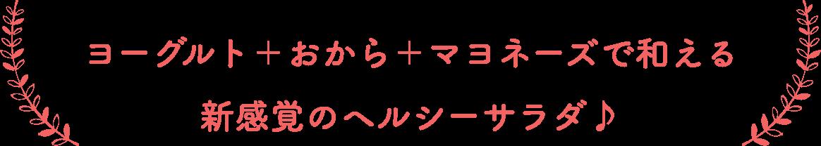 ヨーグルト+おから+マヨネーズで和える新感覚のヘルシーサラダ♪