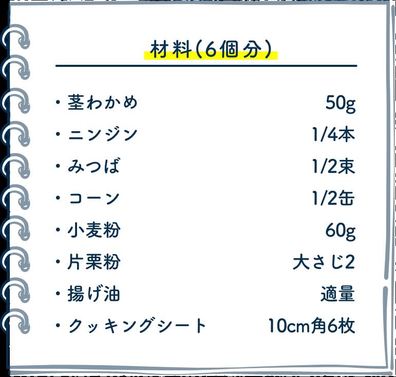材料(6個分)