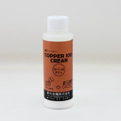 銅クリーナー