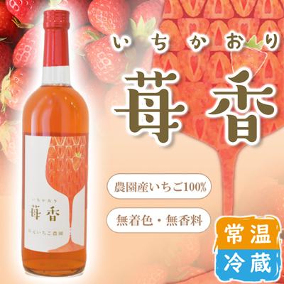 いちごワイン 苺香 いちかおり 720ml
