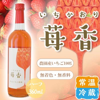 いちごワイン 苺香 いちかおり 360ml
