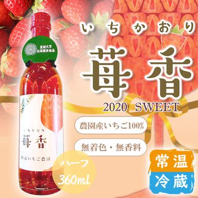 いちごワイン 苺香 いちかおり SWEET 360ml
