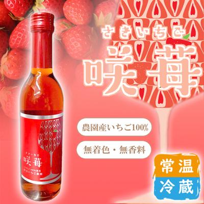 いちごワイン 咲苺 さきいちご 720ml