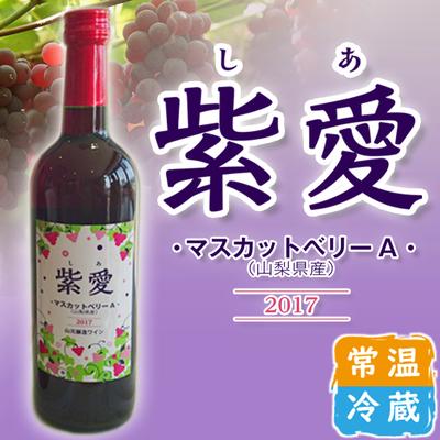 赤ワイン マスカットベリーA 紫愛 しあ 720ml