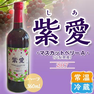 赤ワイン マスカットベリーA 紫愛 しあ 360ml
