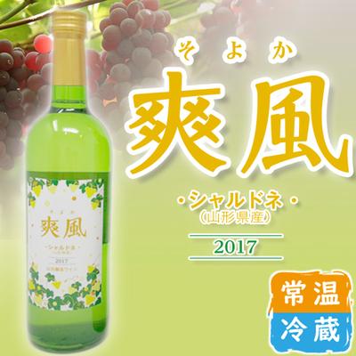 白ワイン シャルドネ 爽風 そよか 720ml