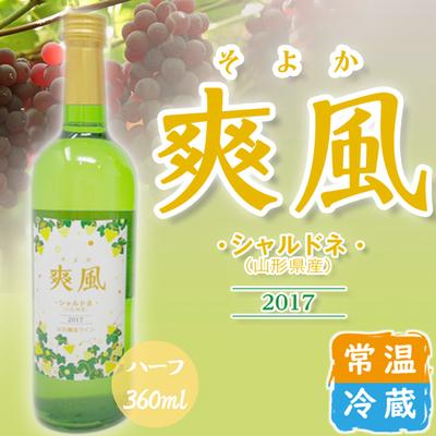 白ワイン シャルドネ 爽風 そよか 360ml