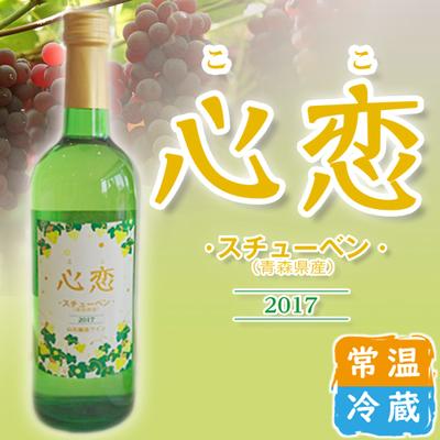 白ワイン スチューベン 心恋 ここ 720ml