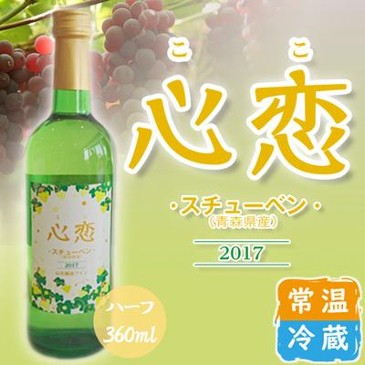 白ワイン スチューベン 心恋 ここ 360ml