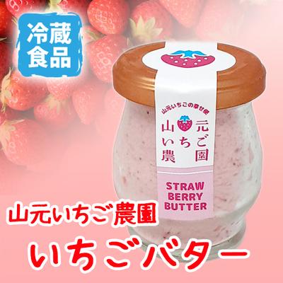 いちごバター