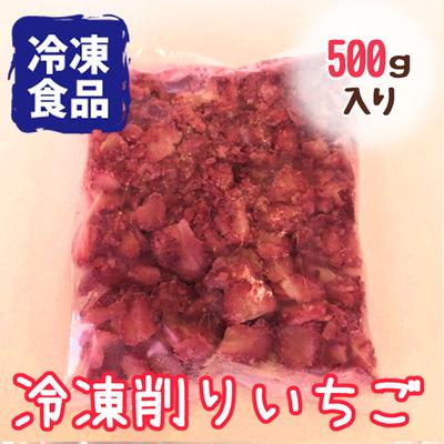 冷凍削りいちご 500g