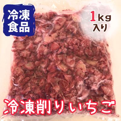 冷凍削りいちご 1kg