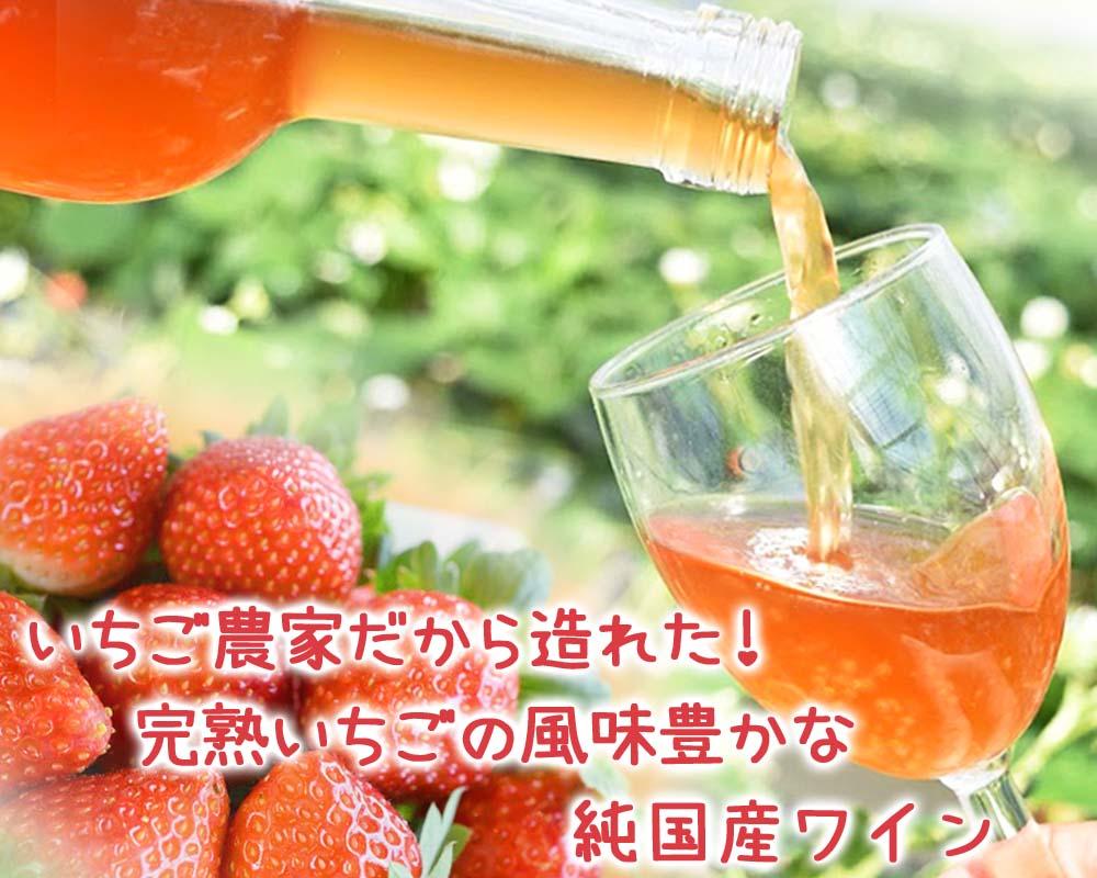 いちごを贅沢に使用した芳醇ないちごワイン