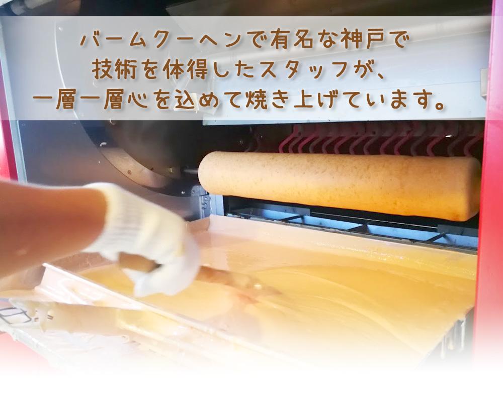 神戸でバームクーヘン焼成の技を習得したスタッフ