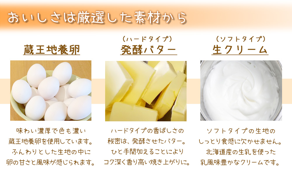 蔵王地養卵をはじめ、ハードタイプには発酵バター、ソフトタイプには生クリームを使用