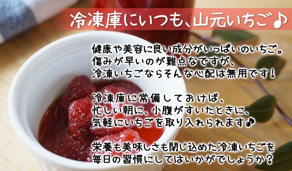 冷凍いちごの活用法