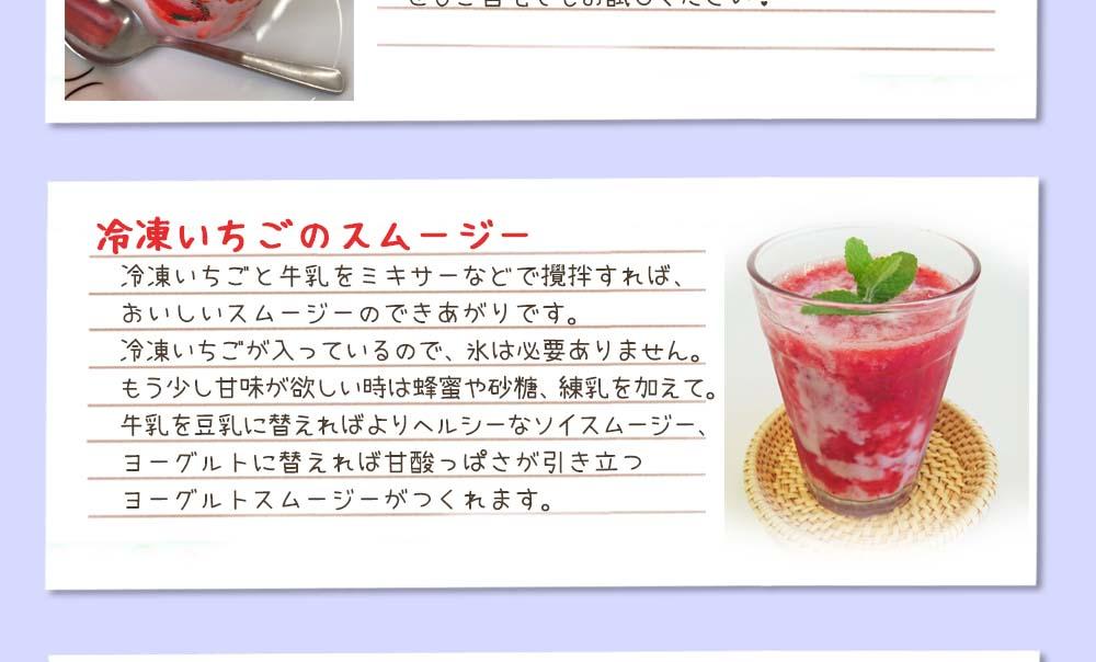 冷凍いちごの食べ方3