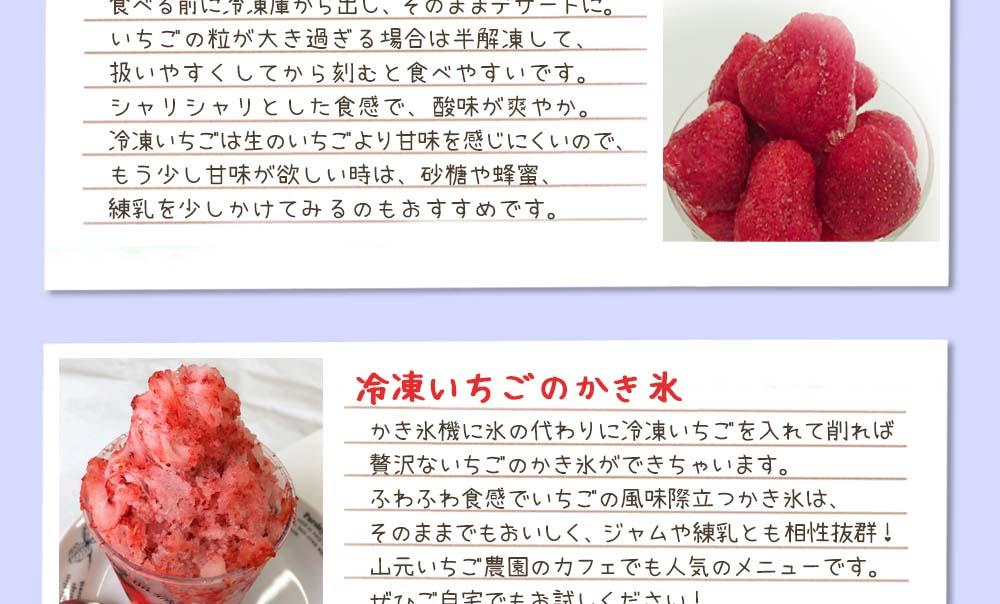 冷凍いちごの食べ方2