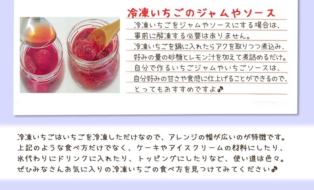 冷凍いちごの食べ方4